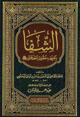 كتاب الشفا للقاضي عياض